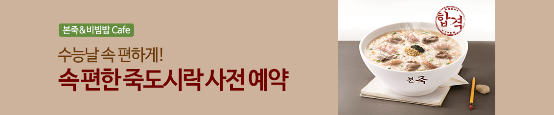 HomeBanner_Template(pc)_본죽비빔밥Cafe (1).png