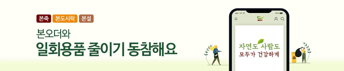 2002_친환경_이벤트배너(pc).jpg