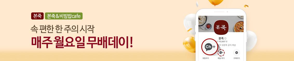 200813_본죽_pc_배너_카톡프로모션이벤트페이지.jpg