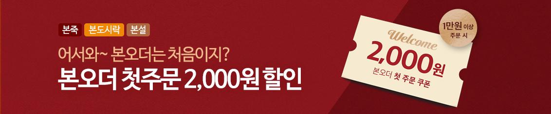 2009_이천원할인_이벤트배너.jpg