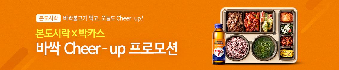 201008_본도시락x박카스_이벤트배너.jpg