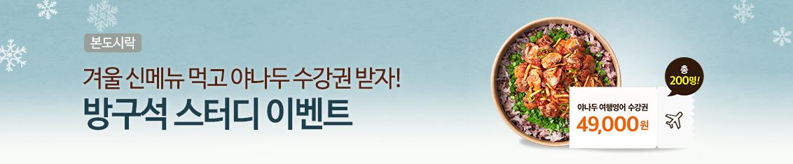 201030_야나두_이벤트배너(pc).jpg