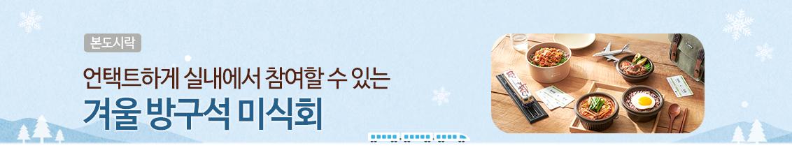 201103_이벤트배너(pc).jpg