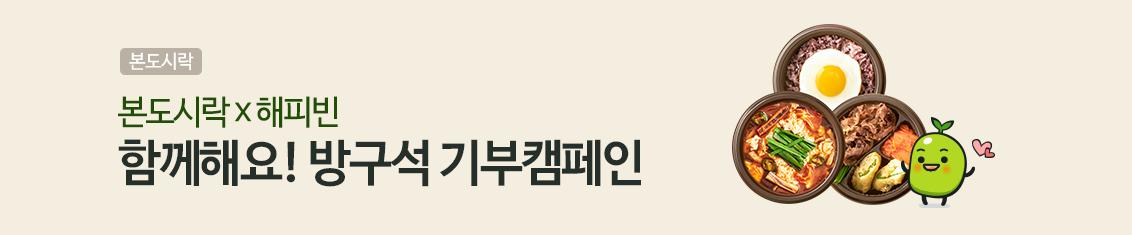 201029_해피빈_이벤트배너(pc).jpg