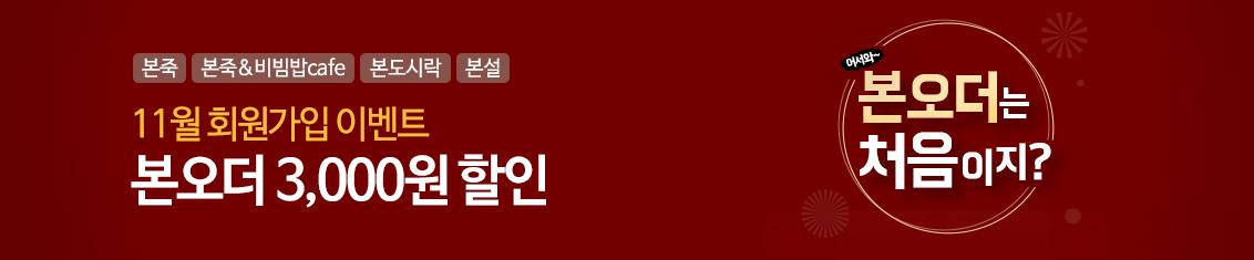 201105_첫주문_이벤트배너(pc).jpg