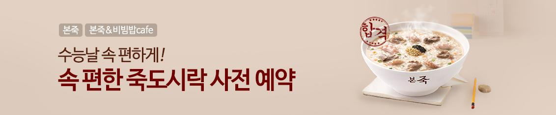 201119_수능죽도시락_이벤트배너(pc) (1).jpg