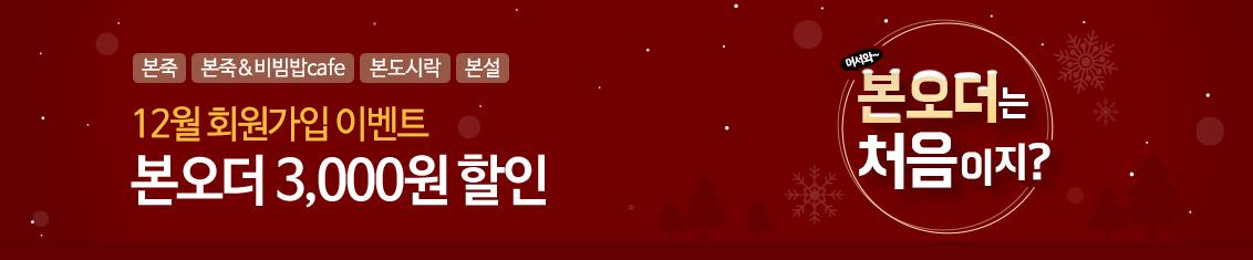 201126_첫주문_이벤트배너(pc).jpg