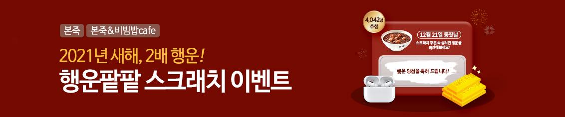 201119_행운팥팥이벤트_pc용-1132-235.jpg