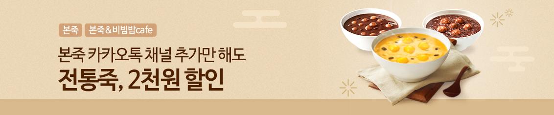 210112_본죽이벤트_이벤트배너(pc).jpg