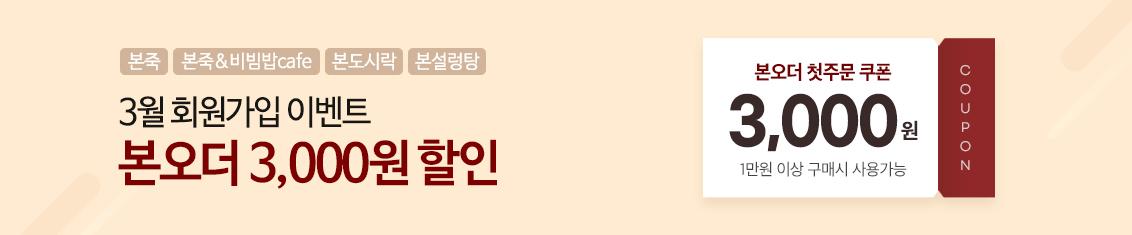 210224_3월회원가입_이벤트배너(pc).jpg