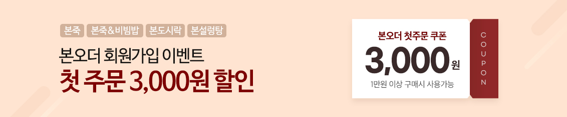 210329_회원가입_이벤트배너(pc).jpg