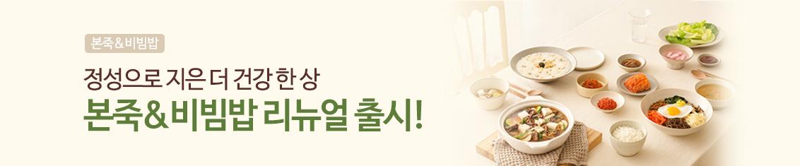 210330_비빔밥출시_이벤트배너(pc).jpg