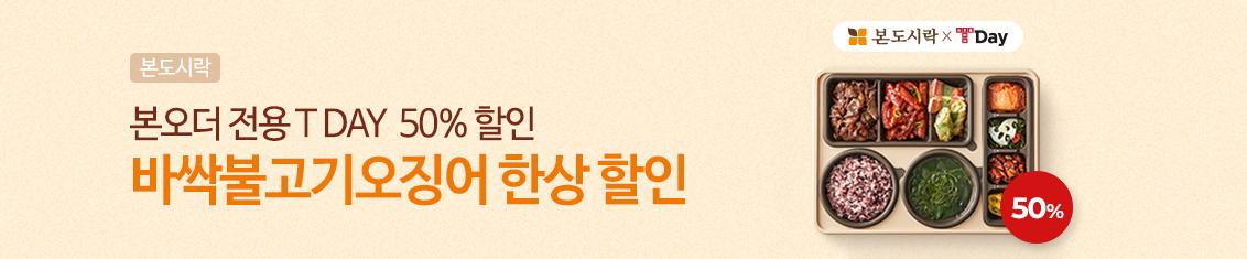 210420_본도시락x티데이_이벤트배너(pc).jpg