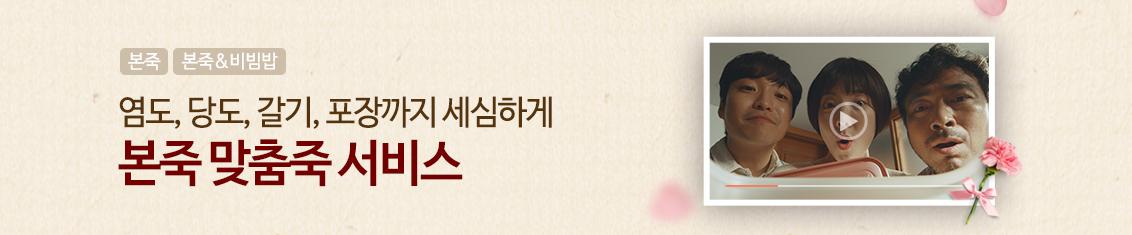 210430_본죽맞춤죽서비스_이벤트배너(pc).jpg
