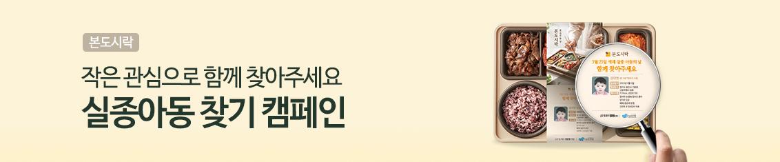 210513_실종아동찾기캠페인_이벤트배너(pc).jpg