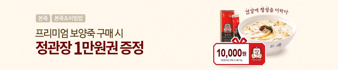210603_본죽x정관장_이벤트배너(pc).jpg
