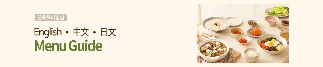 210614_비빔밥외래어메뉴가이드_이벤트배너(pc).jpg