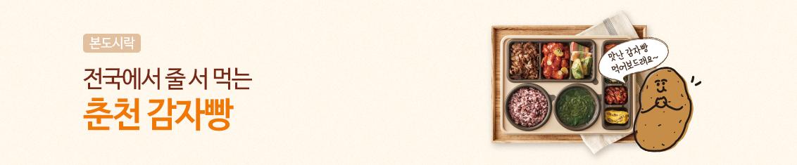 210429_본도시락x감자빵_이벤트배너(pc).jpg