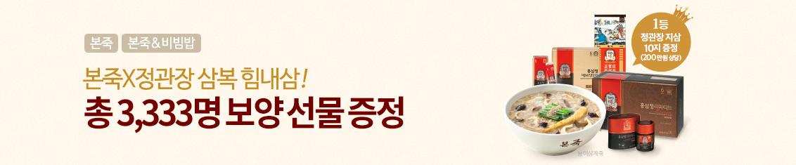 210625_본죽x정관장 2차프로모션_이벤트배너(pc).jpg