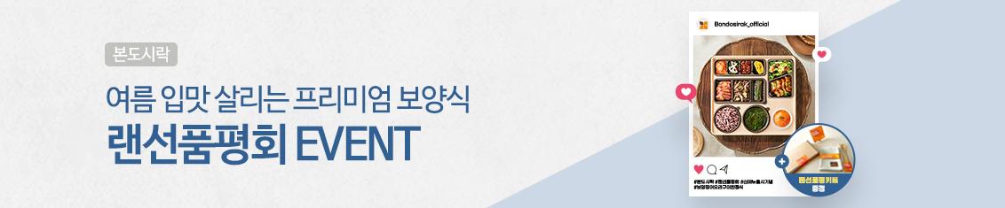 210701_본도시락랜선품평회이벤트_이벤트배너(pc).jpg