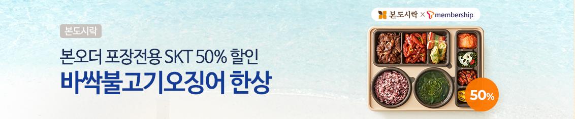 2108_본도시락x티데이_이벤트배너(pc).jpg