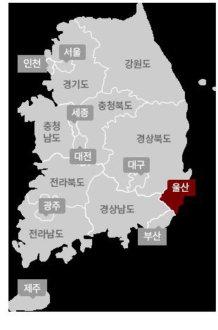 울산광역시